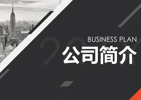 青島矩錐自動化科技有限公司公司簡介